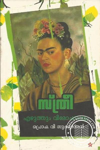 Cover Image of Book Sthree Ezhuthum Vimochnavum