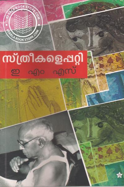 Cover Image of Book സ്ത്രീകളെപ്പറ്റി E M S