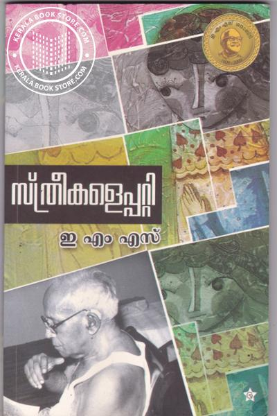 Image of Book Sthreekaleppatti