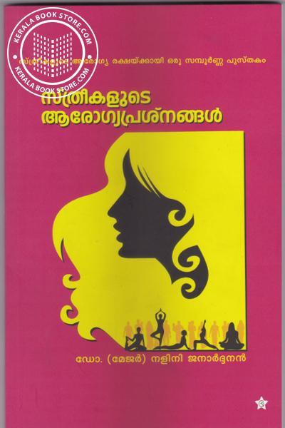 Cover Image of Book സ്ത്രീകളുടെ ആരോഗ്യപ്രശ്നങ്ങള്