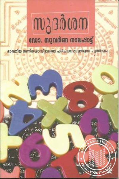 Cover Image of Book Sudarsana