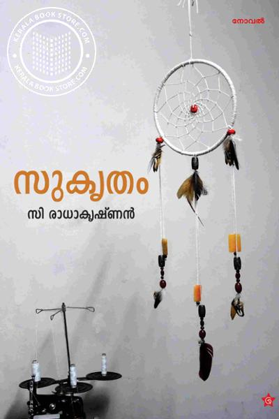 Cover Image of Book സുകൃതം