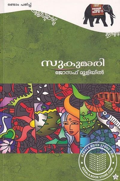 Cover Image of Book സുകുമാരി