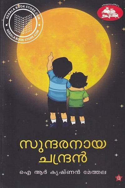 Cover Image of Book സുന്ദരനായ ചന്ദ്രന്