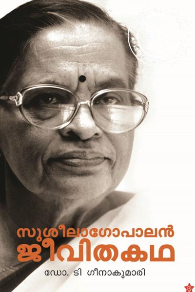 Cover Image of Book സുശീലാഗോപാലന് ജീവിതകഥ