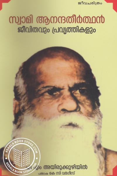 Image of Book Swami Anandhatheerthan Jeevithavum Pravarthikalum