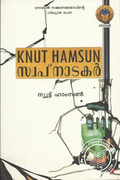 Cover Image of Book Swapnatakar