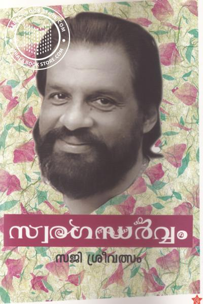 Cover Image of Book സ്വരഗന്ധര്‍വ്വം