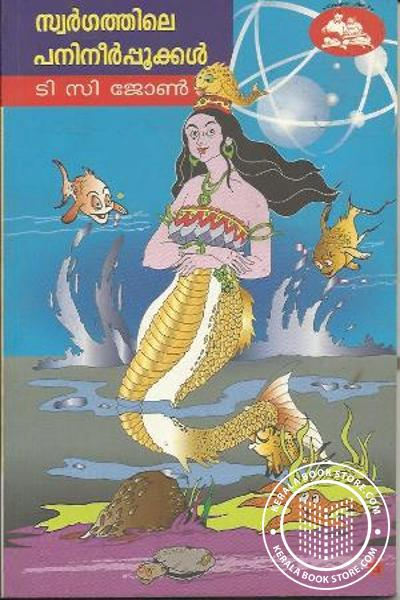 Cover Image of Book സ്വര്ഗ്ഗത്തിലെ പനീര് പൂക്കള്
