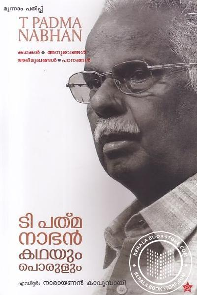 Image of Book T Pathmanaabhan Kathayum Porulum