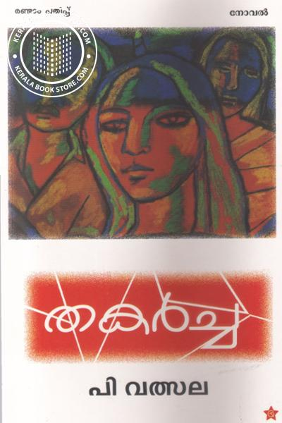Cover Image of Book Thakarcha
