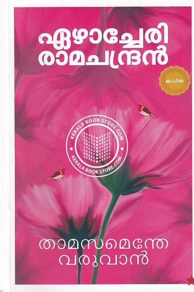 Cover Image of Book താമസമെന്തേ വരുവാന്