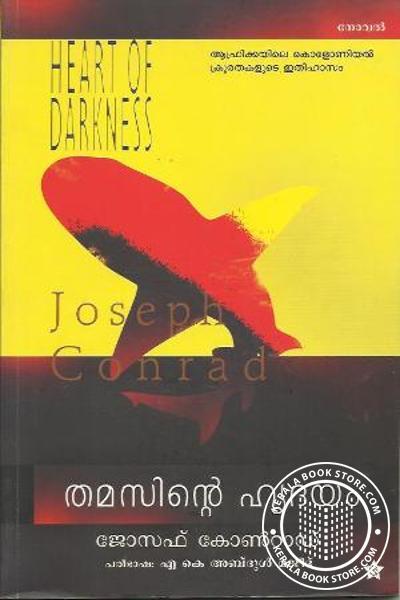 Cover Image of Book തമസ്സിന്റെ ഹൃദയം