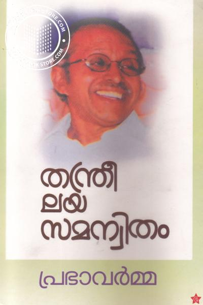 Cover Image of Book Thanthreelayasamanuitham