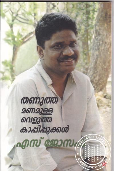 Cover Image of Book Thanuthamanamulla Velutha Kappipookkal