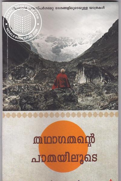 Cover Image of Book തഥാഗതന്റെ പാതയിലൂടെ
