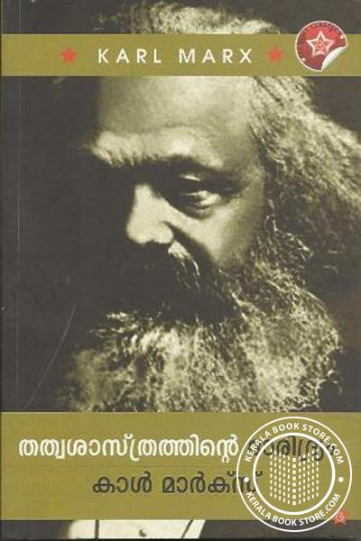 Cover Image of Book Thathva Sasthrathinte Daridryam