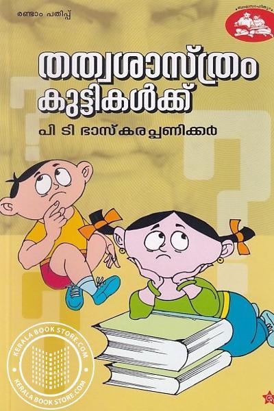 Cover Image of Book തത്വ ശാസ്ത്രം കുട്ടികള്ക്ക്