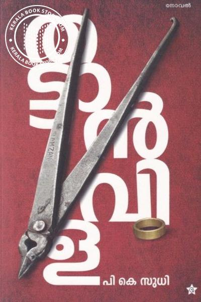 Cover Image of Book തട്ടാന്‍വിള