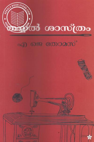 Cover Image of Book തയ്യല് ശാസ്ത്രം