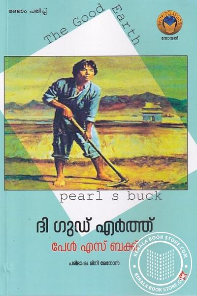 Cover Image of Book ദി ഗുഡ് എര്ത്ത്