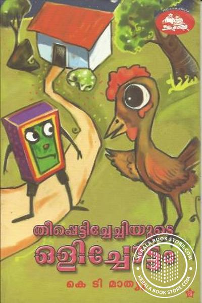 Cover Image of Book തീപ്പെട്ടിചേച്ചിയുടെ ഒളിച്ചോട്ടം