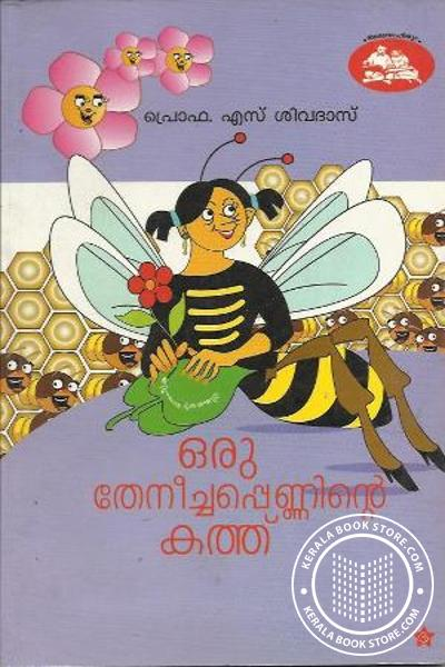 Cover Image of Book Theneecha Penninte Kathth