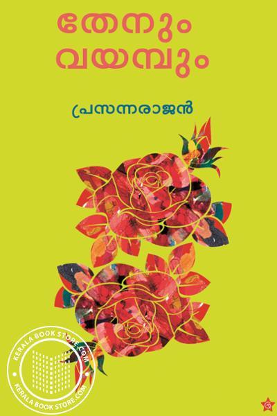 Image of Book Thenum Vayambum