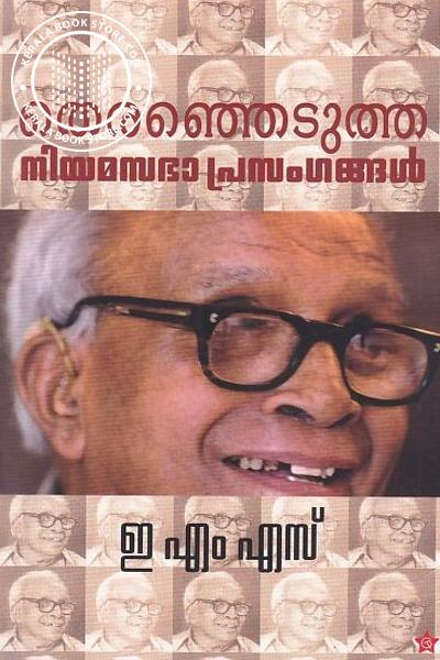 Cover Image of Book Therenjedutha Niyama Sabha Prasangangal