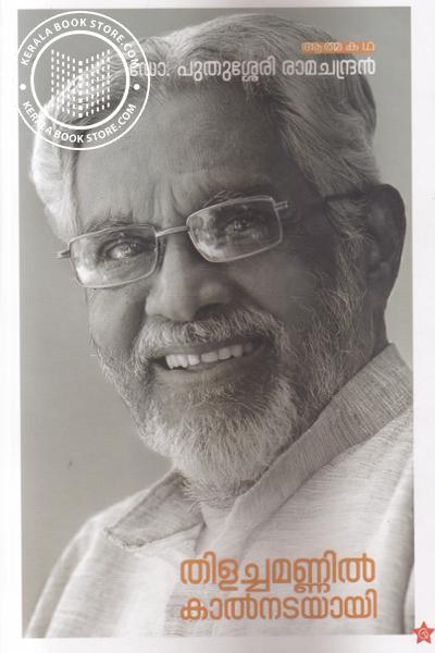 Cover Image of Book തിളച്ചമണ്ണില് കാല്നടയായി