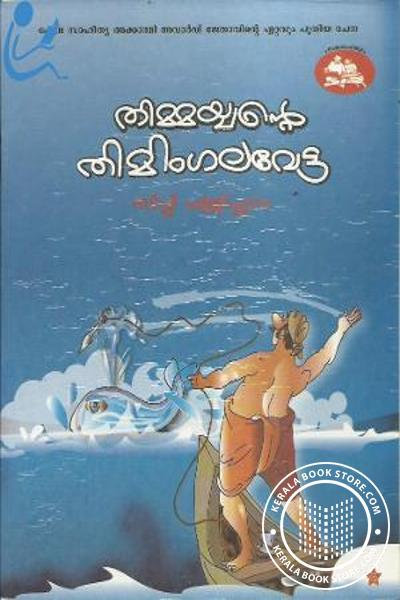 Cover Image of Book THIMMAYYANTE THIMINGALAVETTA