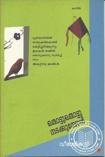 Cover Image of Book Thottu Thottu Nadakkumpol
