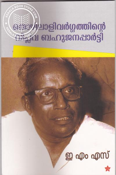 Cover Image of Book Thozhilali Vargathinte Viplava Bahujana Party