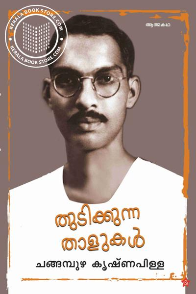 Cover Image of Book Thudikkunna Thalukal