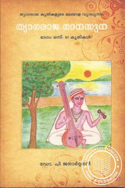 Cover Image of Book THYAGARAJA GANASUDHA