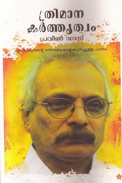 Cover Image of Book Trimanakarthruthvam