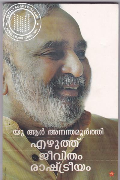 Image of Book U R Ananthamoorthi Ezhuthu Jeevitham Rashtreeyam