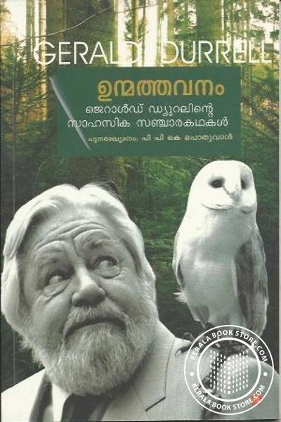 Cover Image of Book Unmatha Vanam