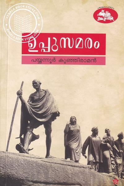 Cover Image of Book ഉപ്പുസമരം