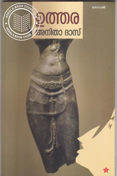 Cover Image of Book ഉത്തര