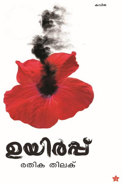 Cover Image of Book ഉയിര്‍പ്പ്