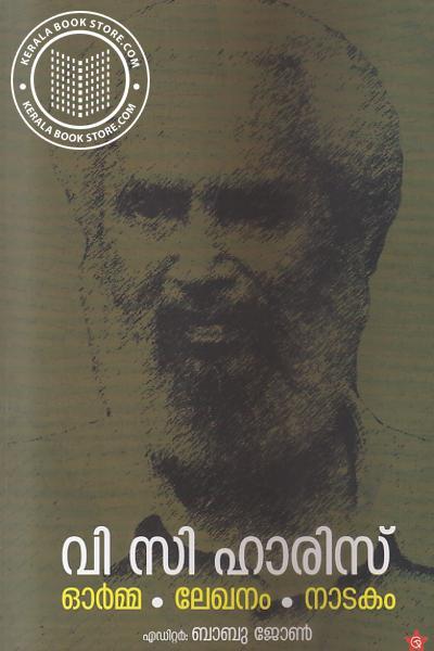 Cover Image of Book വി സി ഹാരിസ് ഓര്മ്മ- ലേഖനം- നാടകം