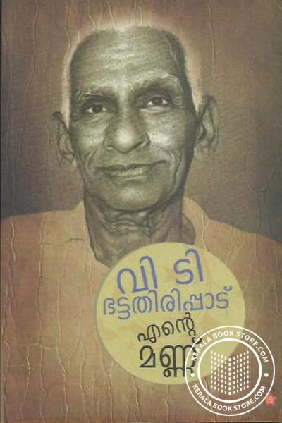 Cover Image of Book V T Bhattathirippad Ente Mannu