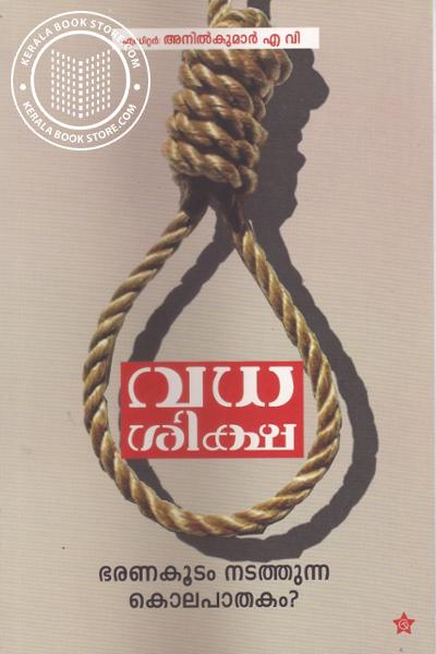 Cover Image of Book വധ ശിക്ഷ