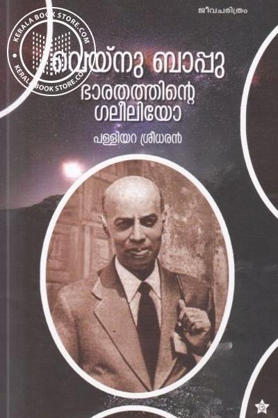Cover Image of Book Vainu Bappu Bharathathnde Galiiliyo