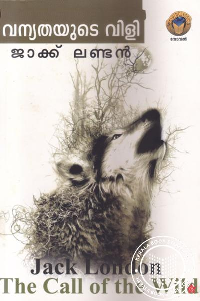Cover Image of Book Vanyathayude Vili
