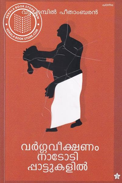 Cover Image of Book വര്ഗ്ഗവീക്ഷണം നാടോടിപ്പാട്ടുകളില്