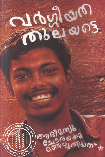 Cover Image of Book Vargeeyatha Thulayatte Abhimanyu Chorakondezhuthiyathu