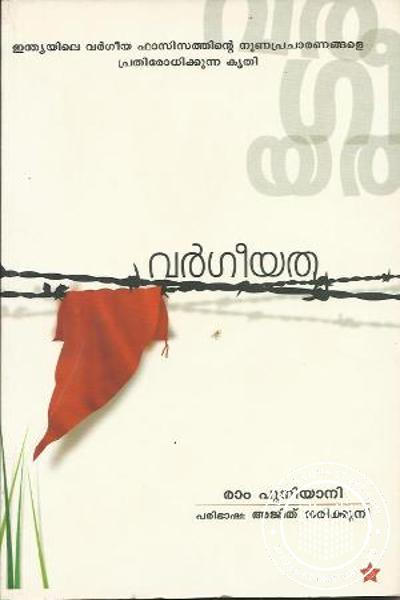 Cover Image of Book Vargeeyatha