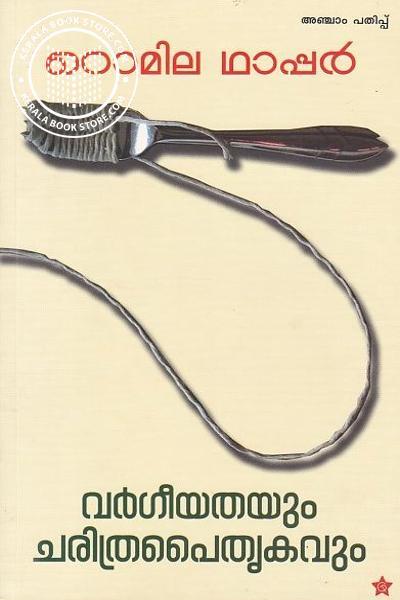 Cover Image of Book Vargeeyathayum Charithrapaithrukavum